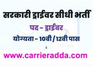 Gwalior Driver Jobs